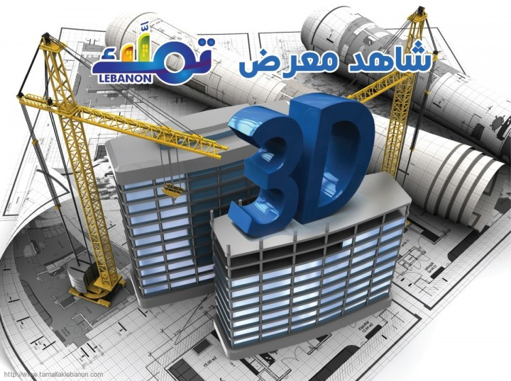 Video 3D presentation of Tamallak Lebanon 2015